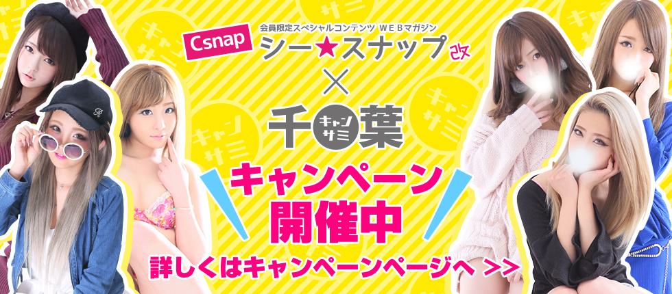 会員限定スペシャルコンテンツWEBマガジン【シー・スナップ】