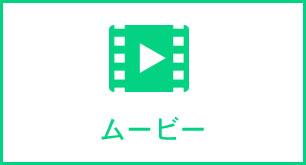 会員限定スペシャルコンテンツWEBマガジン【シー・スナップ】ムービー