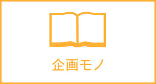 会員限定スペシャルコンテンツWEBマガジン【シー・スナップ】企画モノ