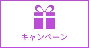 会員限定スペシャルコンテンツWEBマガジン【シー・スナップ】割引&イベント